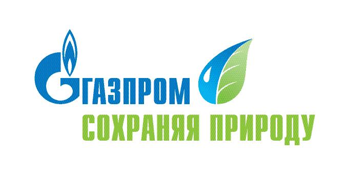 Газпром сохраняя природу