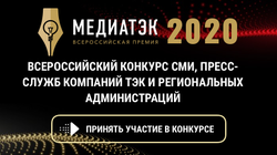Конкурс МедиаТЭК