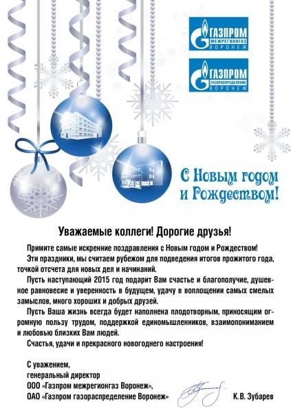 Поздравления газпромнефть