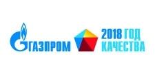 Газпром 2018 год качества