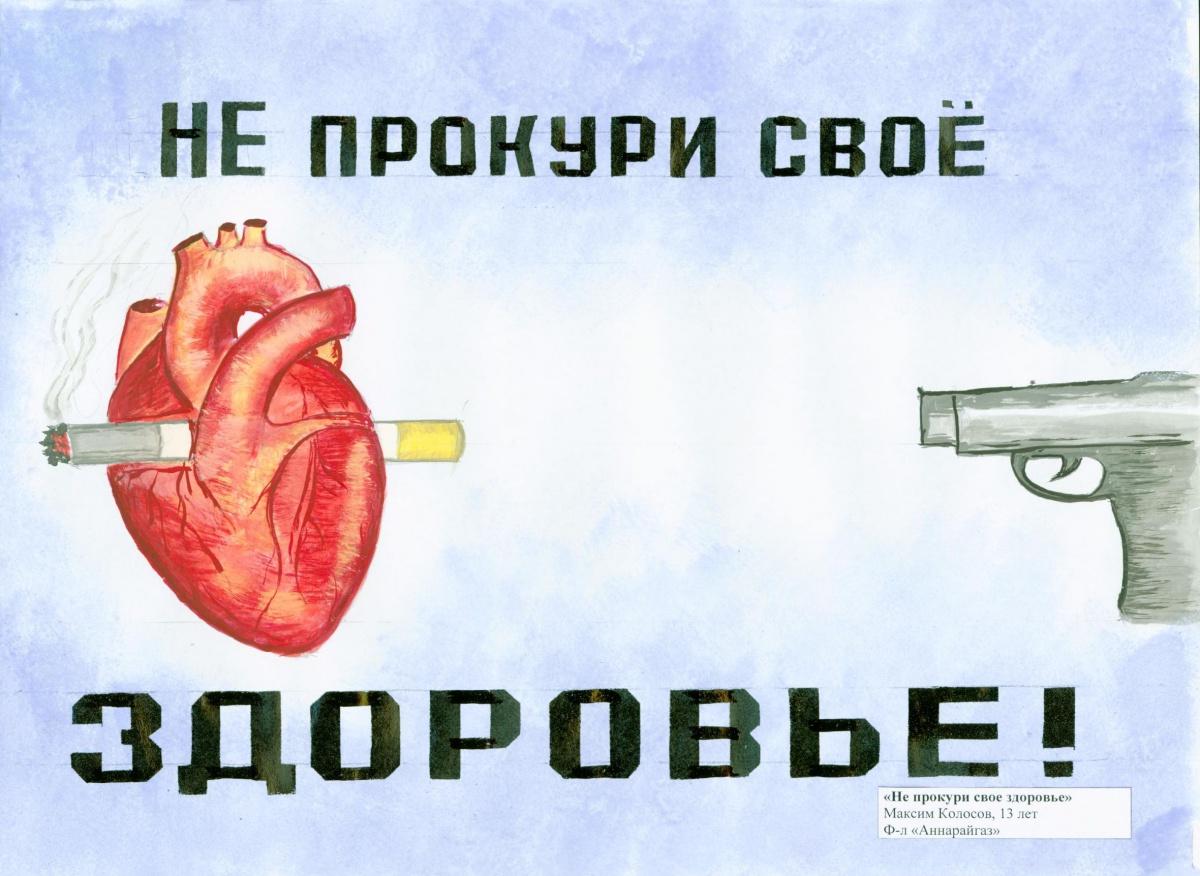 нас картинки против курения без сигарет месте