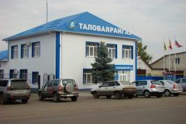 Филиал ОАО Газпром газораспределение Воронеж в р.п. Таловая