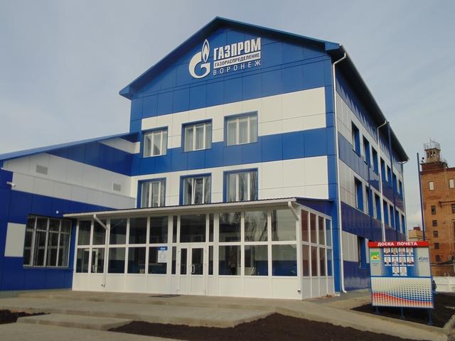 Филиал ОАО Газпром газораспределение Воронеж в г. Лиски
