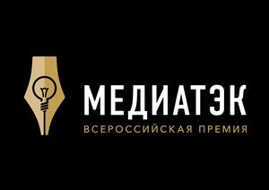 Конкурс «МедиаТЭК» 2018