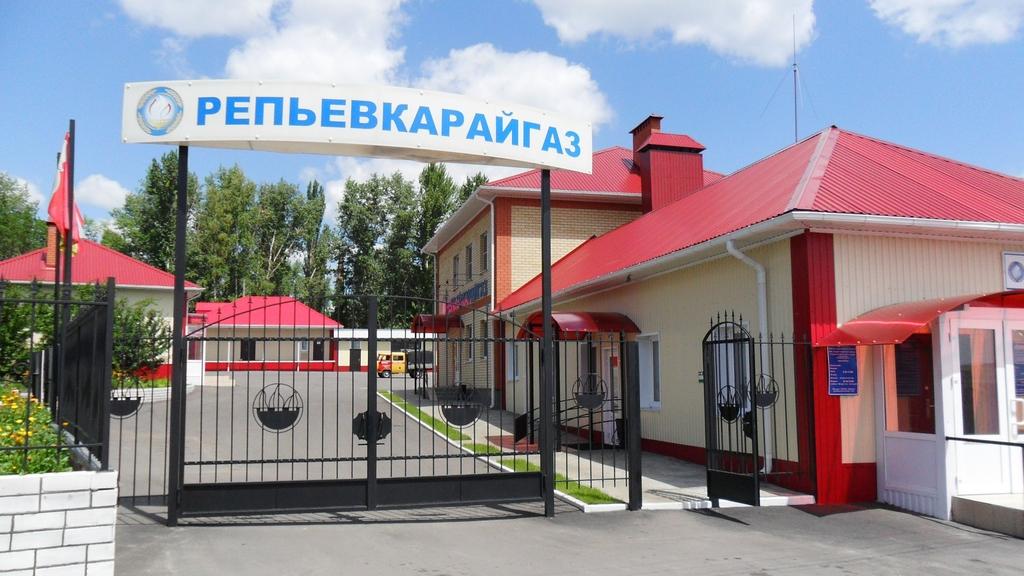 Филиал ОАО Газпром газораспределение Воронеж в с. Репьевке