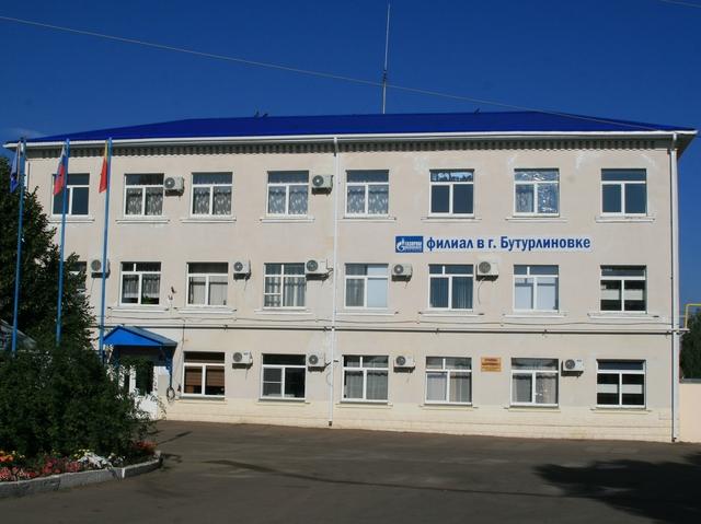 Филиал ОАО Газпром газораспределение Воронеж в г. Бутурлиновке