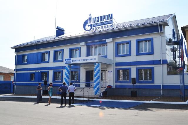 Филиал ОАО Газпром газораспределение Воронеж в г. Острогожске