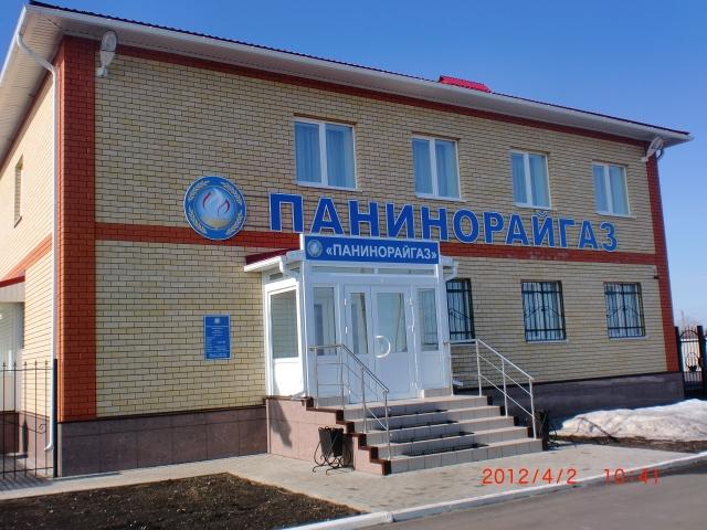 Филиал ОАО Газпром газораспределение Воронеж в р.п. Панино