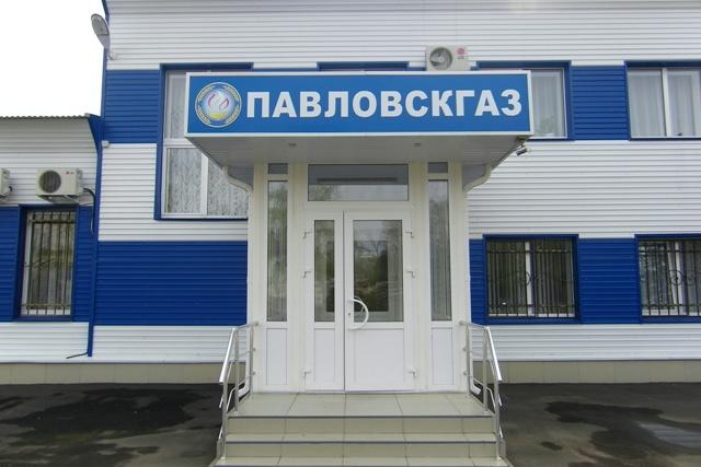 Филиал ОАО Газпром газораспределение Воронеж в г. Павловске