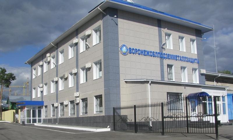 Филиал ОАО Газпром газораспределение Воронеж - Подземметаллзащита