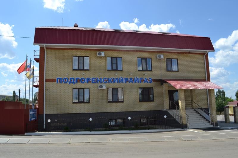Филиал ОАО Газпром газораспределение Воронеж в р.п. Подгоренский