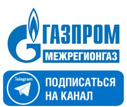 Подписаться на канал Телеграм Газпром межрегионгаз